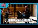 Драка из фильма Без компромиссов Джейсон Стэйтем мутузит угонщиков