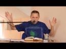 Лекция 2013-06-02 - ШБ 2.5.15 - Основы вайшнавской философии