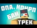 ОПА, НОН РП, БАН | ТРЕК UNTURNED