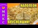 ТОРТ НАПОЛЕОН из готового слоеного теста вкуснейший рецепт Napoleon cake 🍰🔥