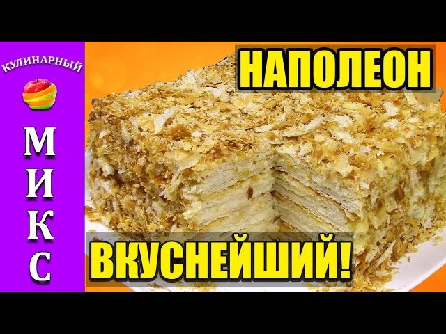 ТОРТ НАПОЛЕОН из готового слоеного теста - вкуснейший рецепт! | Napoleon cake 🍰🔥