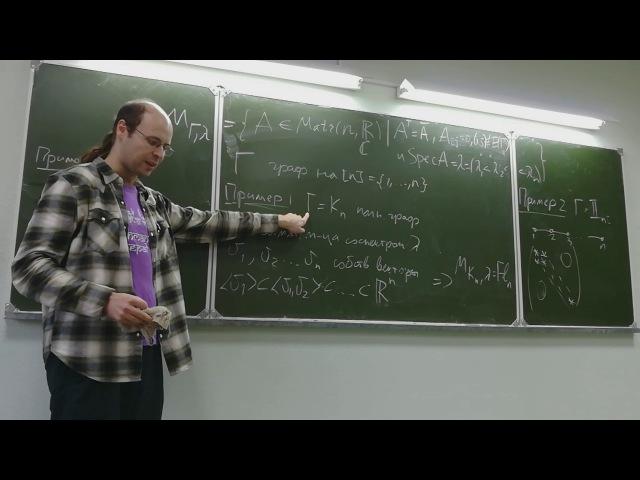 Пространства изоспектральных матриц | Антон Айзенберг