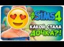 ДЕНЬ РОЖДЕНИЯ НАСЛЕДНИЦЫ! - The Sims 4 ЧЕЛЛЕНДЖ - 100 ДЕТЕЙ