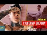 Куда приводят мечты California Dreamin. Часть 1 (Крис Хериа - Влог 2  S2)