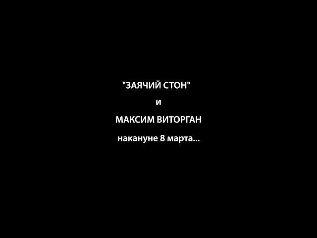 Заячий Стон и Макс Виторган - с 8 марта