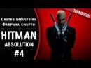[Прохождение] | Hitman Absolution 4 | Dexter Industries и фабрика смерти