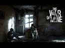 Война приходит незаметно.. [This War of Mine 1]