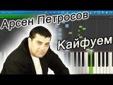 Кайфуем - Арсен Петросов (на пианино Synthesia)
