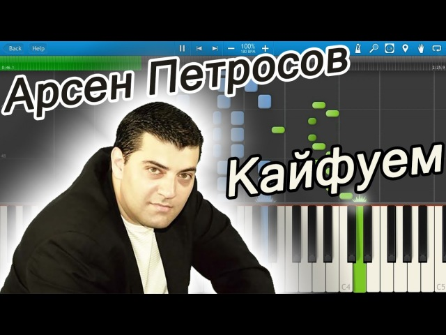 Кайфуем - Арсен Петросов (на пианино Synthesia)