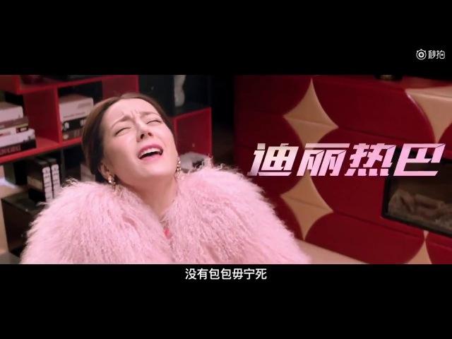 迪丽热巴 郭京飞《21克拉》定档4.20预告 Dilireba, Guo Jing Fei - 21 Carat