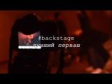 Бэкстейдж со съемок клипа для мероприятия