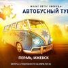 Автобусный тур на FOLK SUMMER FEST 2018 из Перми