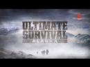 Выжить на Аляске 4 серия Пан или пропал 2017
