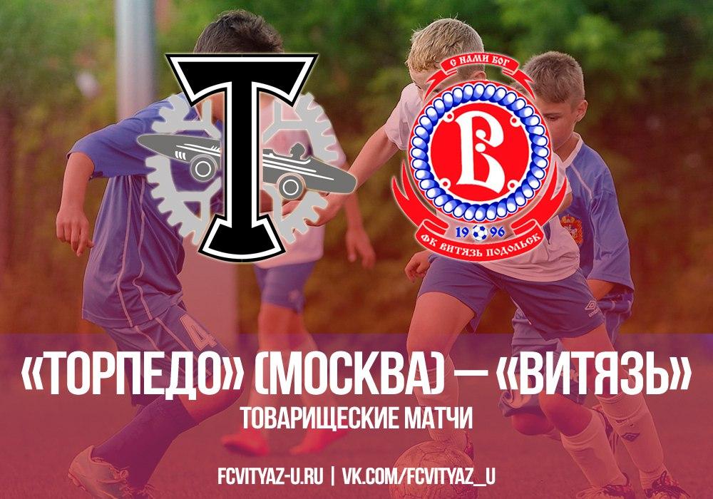 Результаты товарищеских игр между «Торпедо» (Москва) и СШ «Витязь» (Подольск)