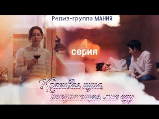 [Mania] 4/16 [720] Красивая нуна, покупающая мне еду / Pretty Sister Who Buys Me Food