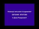 День рождения юного Армейца Ипатова Евгения