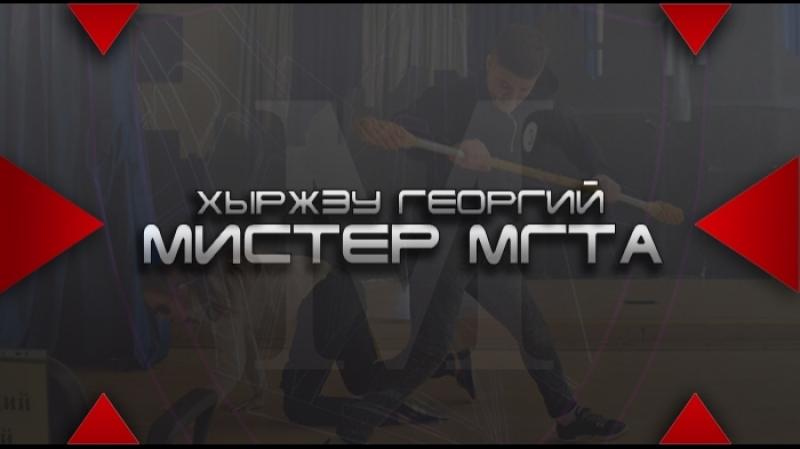 |Мистер МГТА - 2018| Хыржэу Георгий