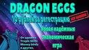🔥ОГОНЬ - ДРАКОНЧИКИ! ИГРА БЕЗ БАЛЛОВ DRAGONEGGS.ONE! 10 РУБЛЕЙ ПРИ РЕГИСТРАЦИИ!