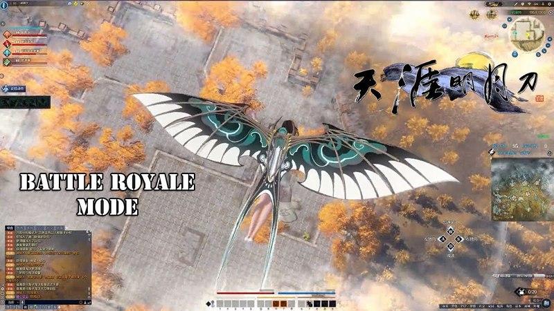 Moonlight Blade Online 天涯明月刀.ol - New Battle Royale Mode Update Preview Gameplay 2018