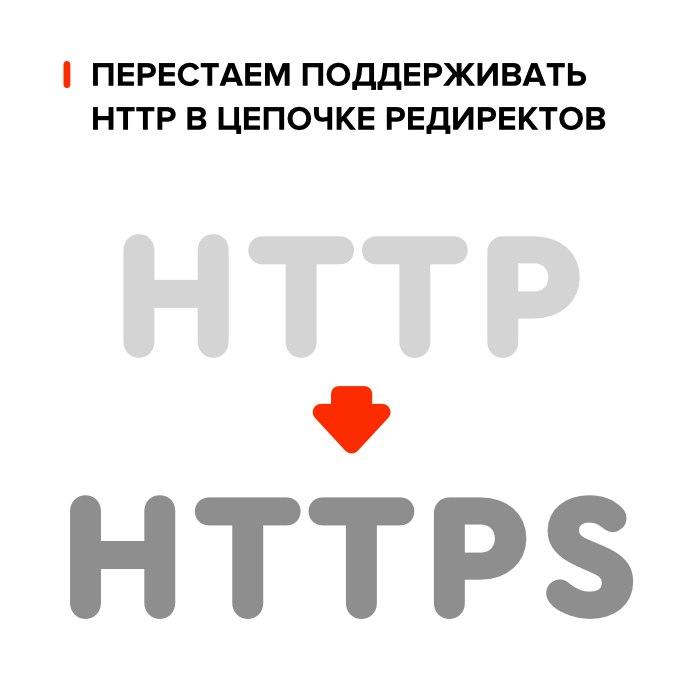 MyTarget прекращает поддержку HTTP