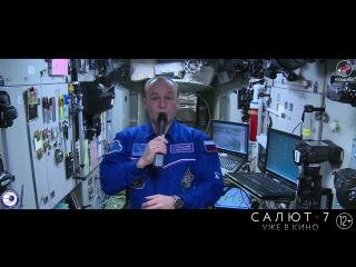 Салют-7 на МКС!