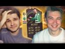 FACELESS БИТВА СОСТАВОВ 5 - НЕЧАЙ САМЫЙ ДОЛБАНУТЫЙ ВЫПУСК С ЛЕГЕНДАРНЫМ ДОСТОМ FIFA 18