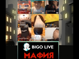 МАФИЯ в BIGO LIVE