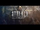 S.T.A.L.K.E.R.: Call of Pripyat Часть 3 Путь в Припять