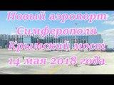 Крым 2018. Новый аэропорт Симферополя , Крымский мост 14 мая 2018 года. Crimea Russia.