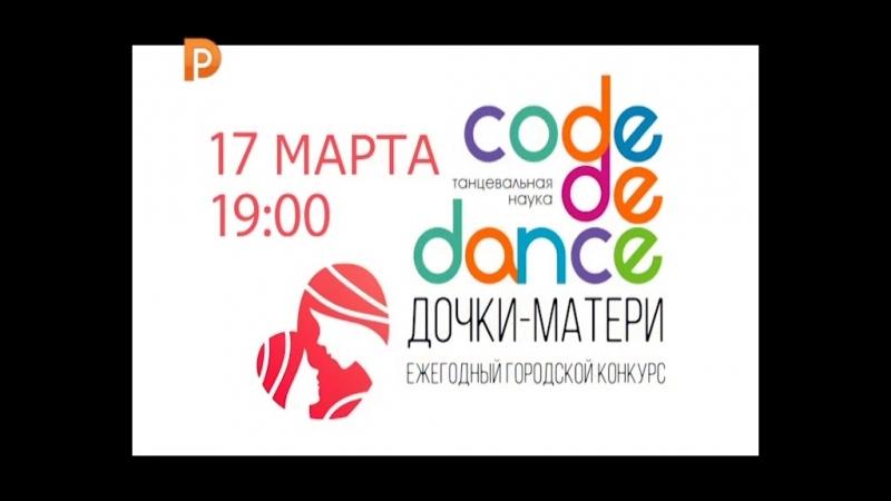 Анонс конкурса Дочки-матери вместе с Татьяной Титовой