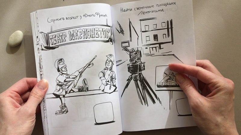 Проиллюстрировала блокнот приключений в Петербурге.