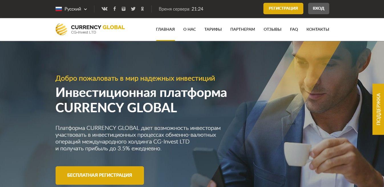 Постер к новости Currency Global