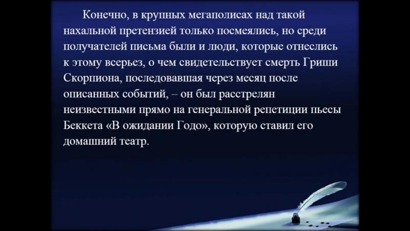 Виктор Пелевин - Святочный киберпанк, или Рождественкая Ночь-117.DIR - Часть 4 из 5 (книга)