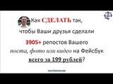 Как Сделать 3905 Репостов на Фейсбук Всего за 199 рублей