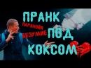 Edward Bil ПРАНК ПОД КОКСОМ ПАРАНОЙЯ И БЕЗУМИЕ