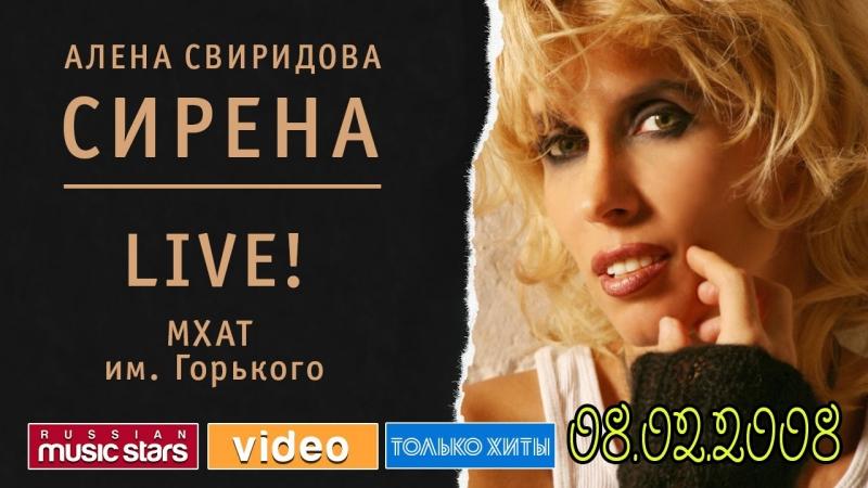 Алена Свиридова - Сирена - Москва - МХАТ Имени Горького - 08.02.2008 - live - RussianMusicStars - Ю-720-HD - mp4