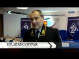 У регионального общества Динамо появится своя спортивная школа