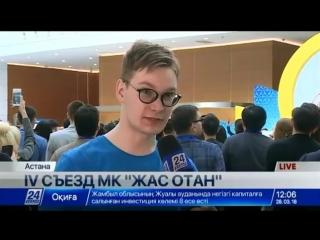 Прямой эфир телеканала Хабар 24 с участием Крепака Ивана