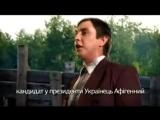 Кандидат від Українців офігенних