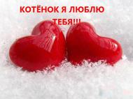 ЛЮБЛЮ ТЕБЯ КОТЁНОК