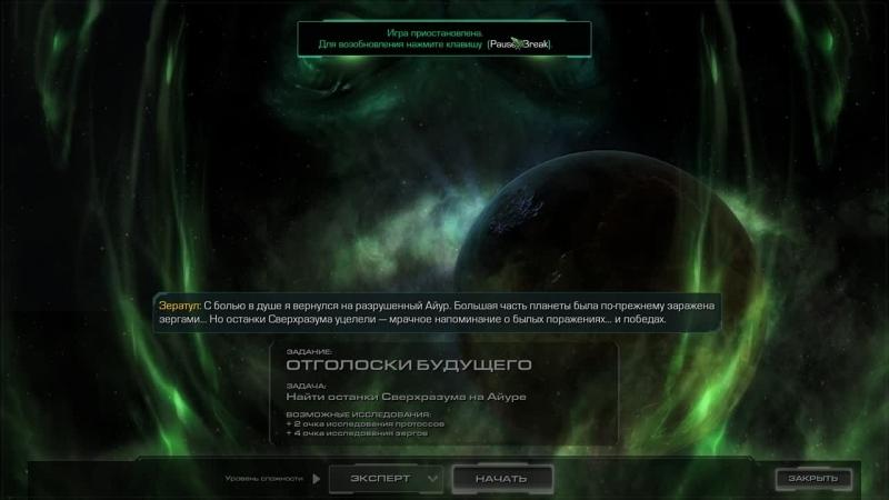Отголоски будущего / SC II: WoL (expertus)
