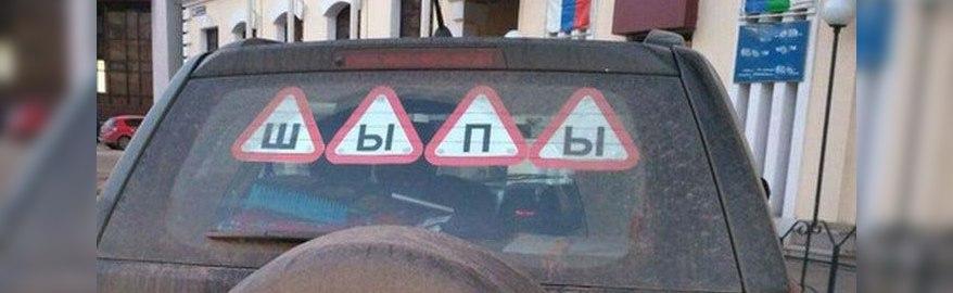 Установка знака «Шипы»: комментарий сотрудника ГИБДД
