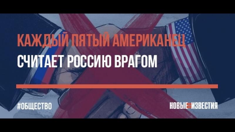Опрос каждый пятый американец считает Россию врагом