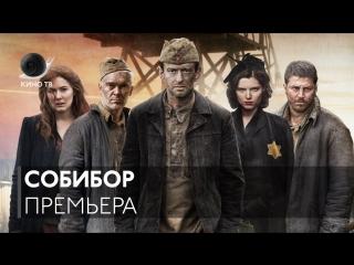 «Собибор» — премьера
