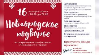 Новгородское подворье в Торжке