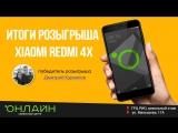 Розыгрыш Xiaomi Redmi 4X - 2017-10-21