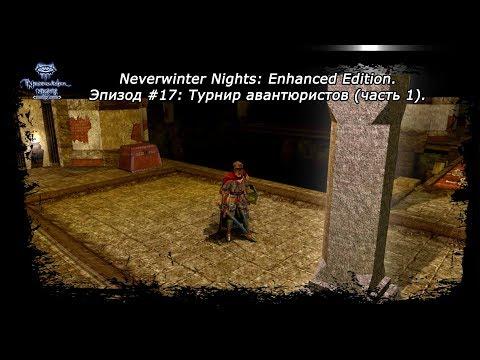 Прохождение Neverwinter Nights Enhanced Edition. Эпизод 17 Турнир авантюристов (часть 1).