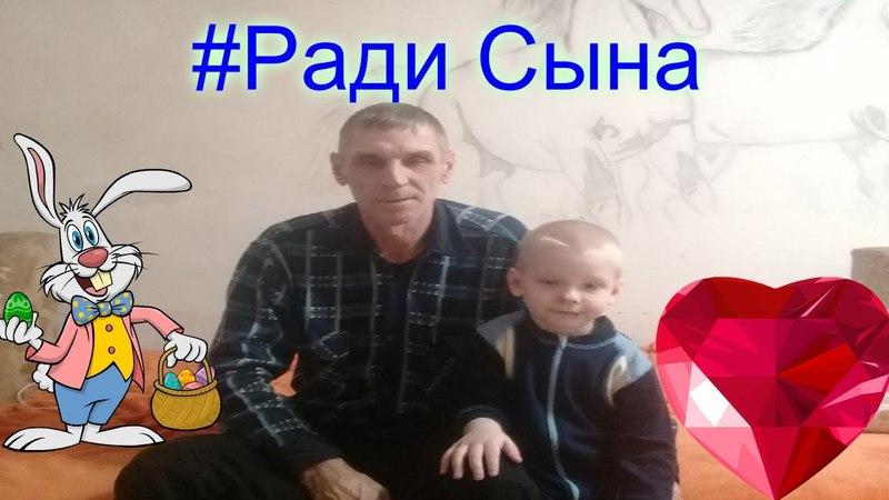Ради сына   Отец инвалид одиночка   Нужна помощь