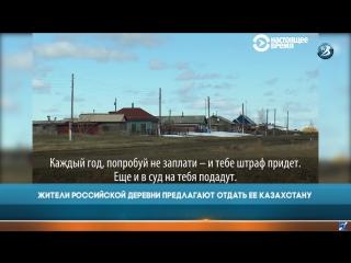 ЖИТЕЛИ РОССИЙСКОЙ ДЕРЕВНИ ПРЕДЛАГАЮТ ОТДАТЬ ЕЁ КАЗАХСТАНУ
