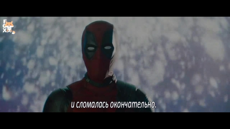 [FSG FOX] Celine Dion – Ashes (From the Deadpool 2 Motion Picture Soundtrack) |рус.саб|